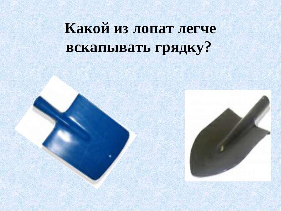 Какой из лопат легче вскапывать грядку?