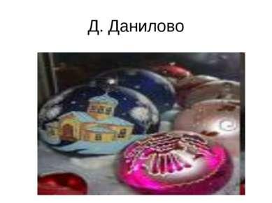 Д. Данилово