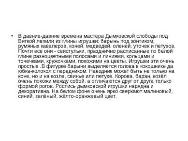 В давние-давние времена мастера Дымковской слободы под Вяткой лепили из глины...