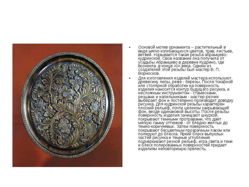 Основой мотив орнамента -- растительный в виде мягко изгибающихся цветов, тра...