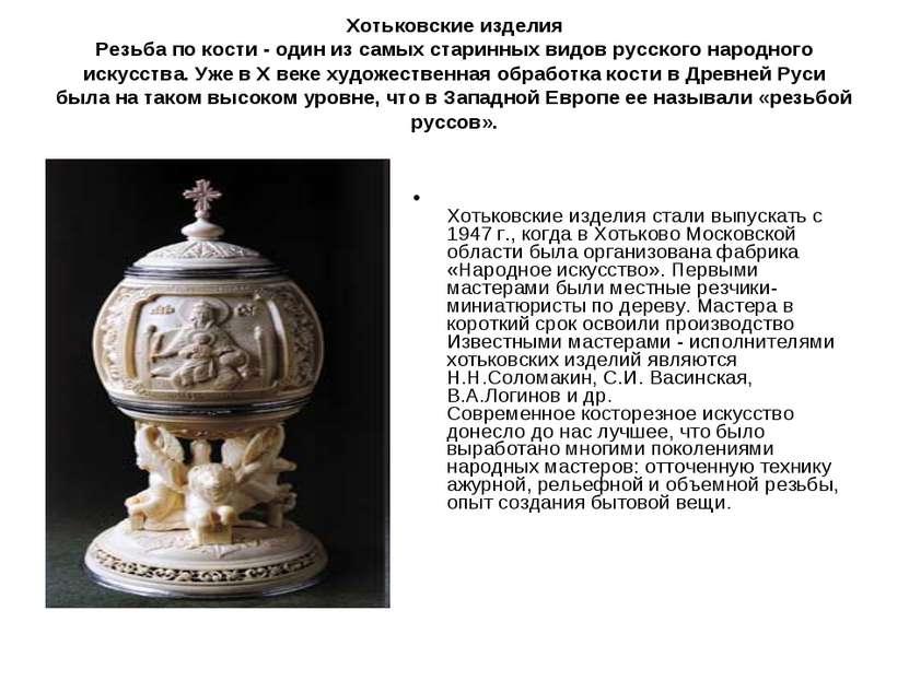 Хотьковские изделия Резьба по кости - один из самых старинных видов русского ...