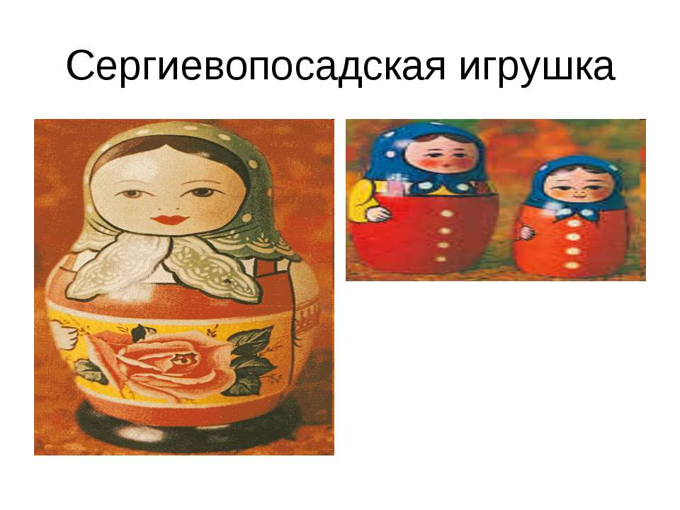 Сергиевопосадская игрушка