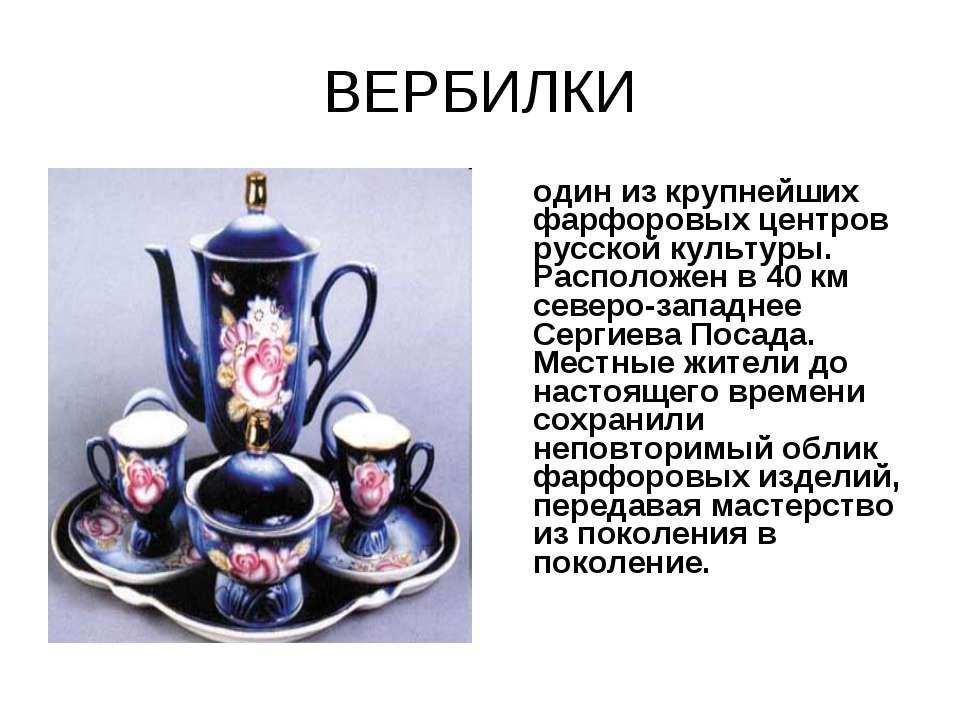 ВЕРБИЛКИ один из крупнейших фарфоровых центров русской культуры. Расположен в...