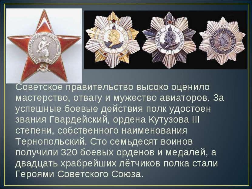 Советское правительство высоко оценило мастерство, отвагу и мужество авиаторо...