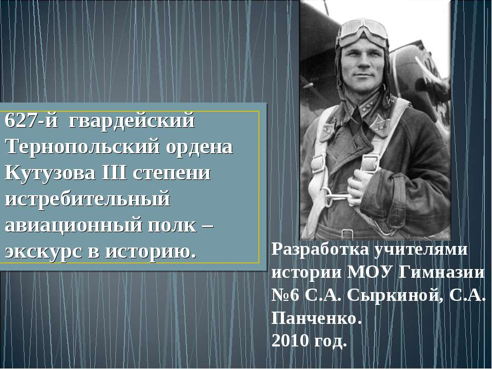 627-й гвардейский Тернопольский ордена Кутузова III степени истребительный ав...