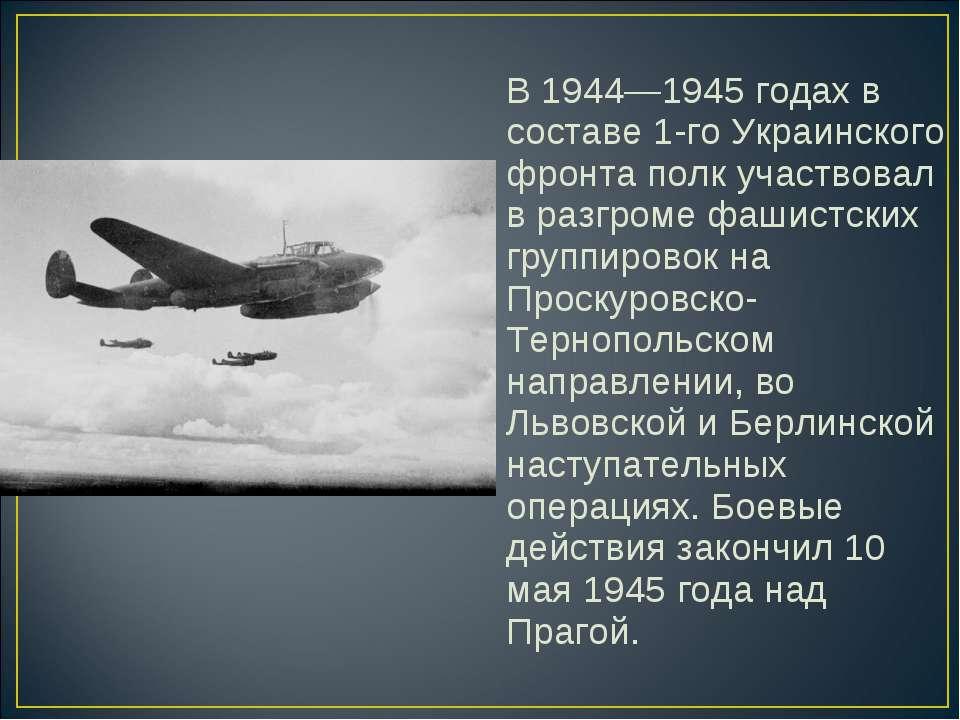 В 1944—1945 годах в составе 1-го Украинского фронта полк участвовал в разгром...