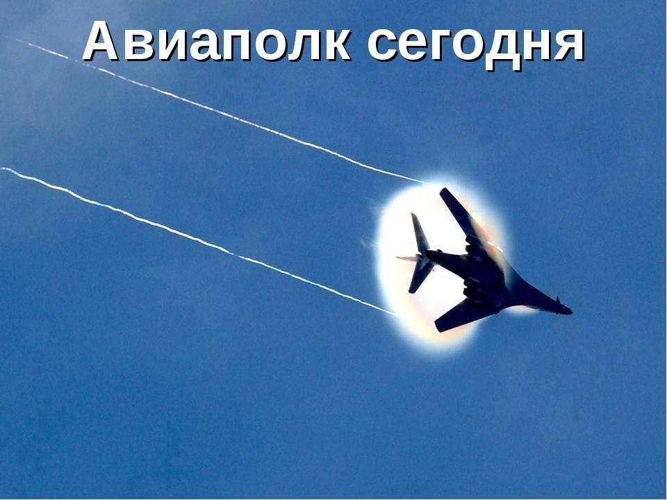 Авиаполк сегодня
