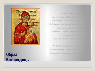 Образ Богородицы С самых первых веков принятия христианства на Руси любовь и ...