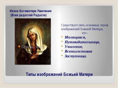 Типы изображений Божьей Матери Икона Богоматери Умиление (Всех радостей Радос...