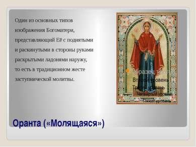 Оранта («Молящаяся») Один из основных типов изображения Богоматери, представл...