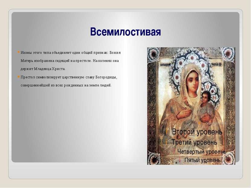 Всемилостивая Иконы этого типа объединяет один общий признак: Божия Матерь из...