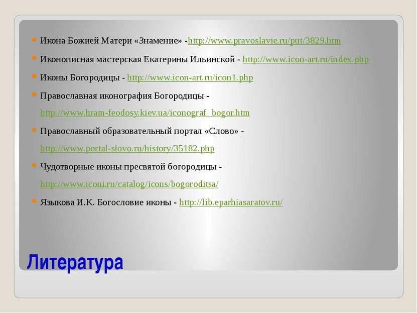 Литература Икона Божией Матери «Знамение» -http://www.pravoslavie.ru/put/3829...