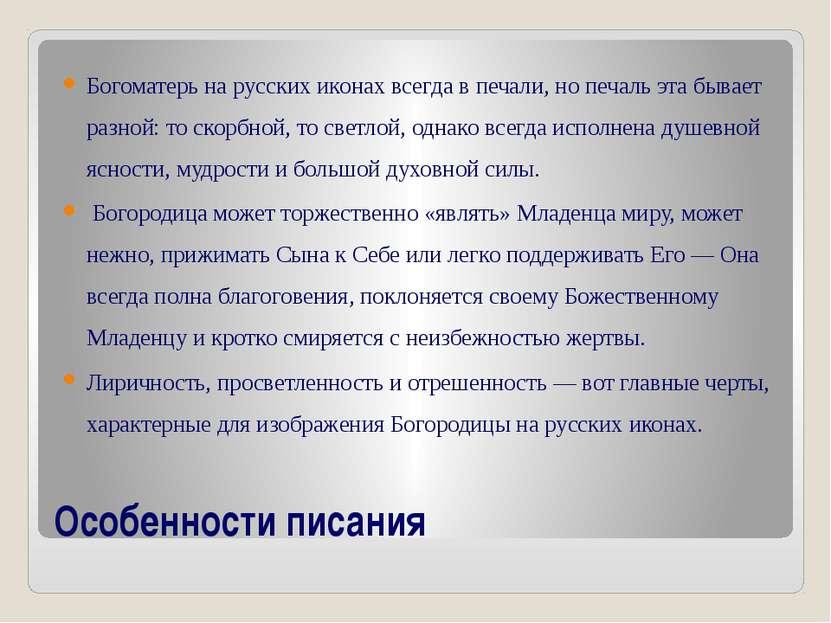 Особенности писания Богоматерь на русских иконах всегда в печали, но печаль э...