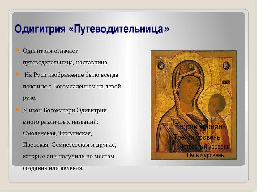 Одигитрия «Путеводительница» Одигитрия означает путеводительница, наставница ...