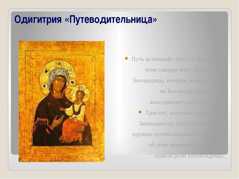 Одигитрия «Путеводительница» Путь истинный - путь ко Христу. Об этом говорит ...