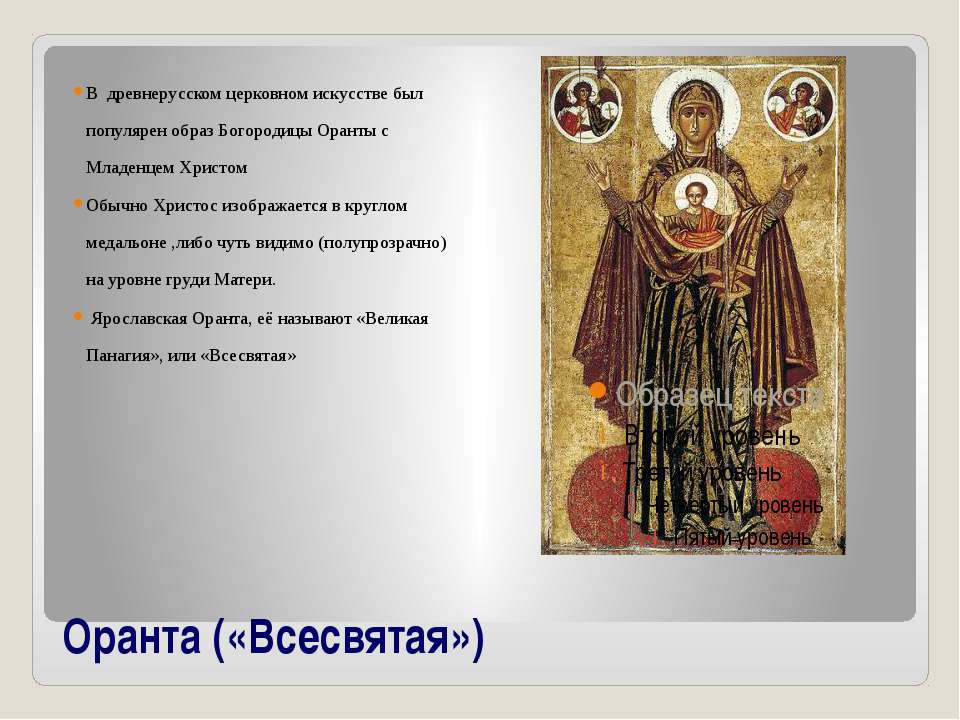 Оранта («Всесвятая») В древнерусском церковном искусстве был популярен образ ...