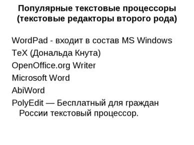 Популярные текстовые процессоры (текстовые редакторы второго рода) WordPad - ...