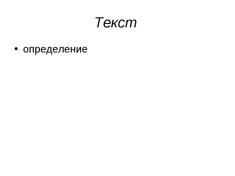 Текст определение