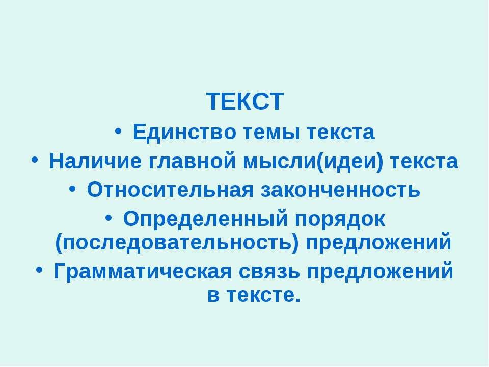 ТЕКСТ Единство темы текста Наличие главной мысли(идеи) текста Относительная з...