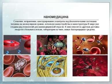 наномедицина Слежение, исправление, конструирование и контроль над биологичес...