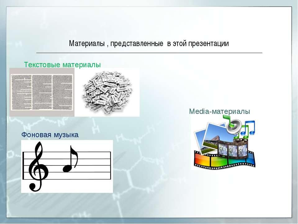 Материалы , представленные в этой презентации Текстовые материалы Media-матер...