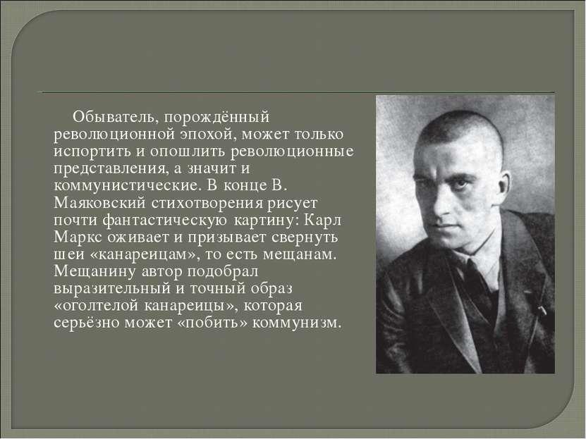 Обыватель, порождённый революционной эпохой, может только испортить и опошлит...