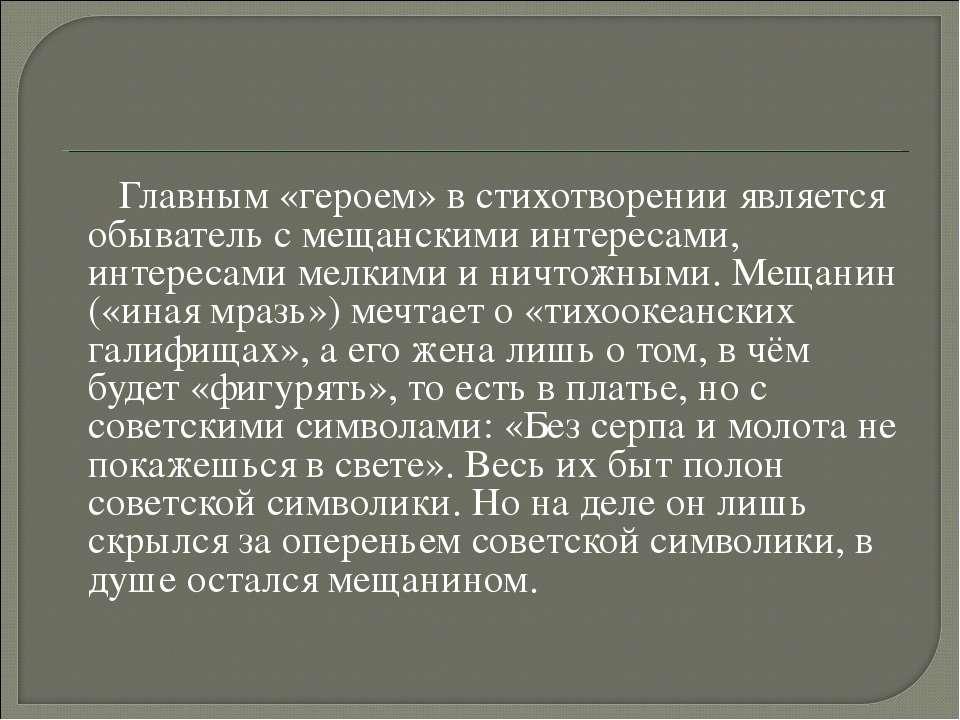 Главным «героем» в стихотворении является обыватель с мещанскими интересами, ...