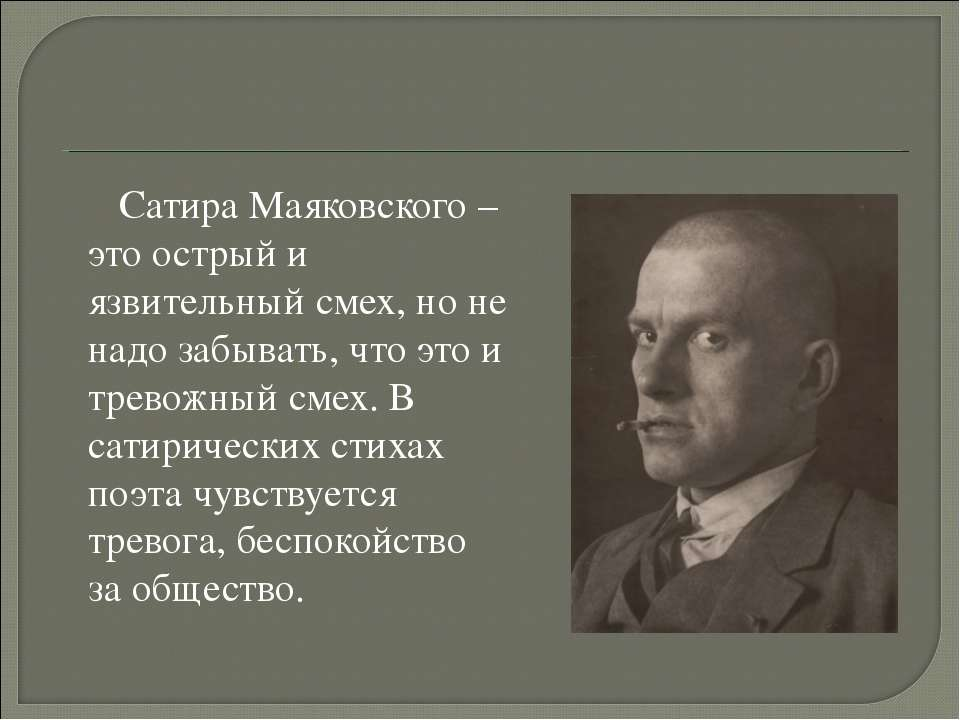Сатирический стих в.в. маяковского