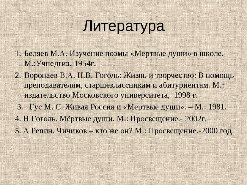 Литература Беляев М.А. Изучение поэмы «Мертвые души» в школе. М.:Учпедгиз.-19...