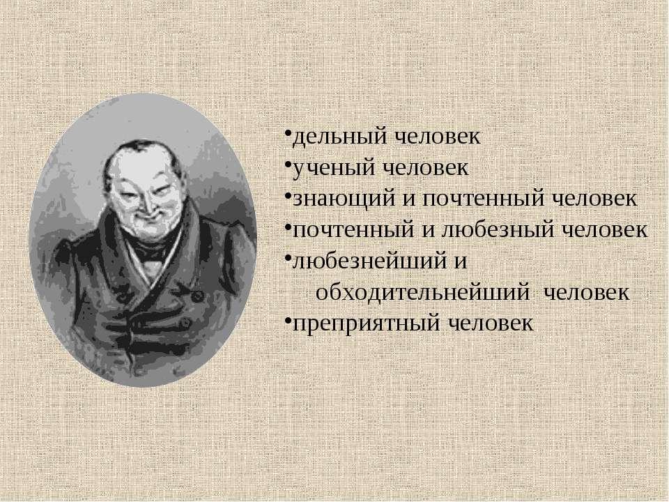 дельный человек ученый человек знающий и почтенный человек почтенный и любезн...