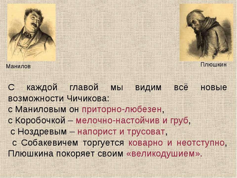 Манилов Плюшкин С каждой главой мы видим всё новые возможности Чичикова: с Ма...