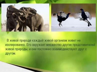 В живой природе каждый живой организм живет не изолированно. Его окружает мно...