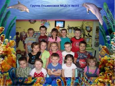 Группа Осьминожки МБДОУ №151