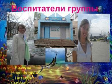 Воспитатели группы Кознева Новоселова Наталья Галина Михайловна Сергеевна