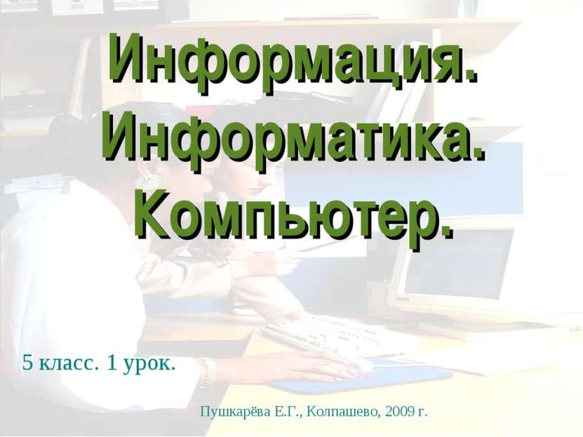 Информация. Информатика. Компьютер. 5 класс. 1 урок. Пушкарёва Е.Г., Колпашев...
