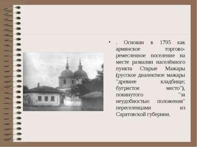 . Основан в 1795 как армянское торгово-ремесленное поселение на месте развали...