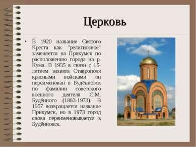 """Церковь В 1920 название Святого Креста как """"религиозное"""" заменяется на Прикум..."""