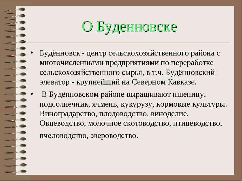 О Буденновске Будённовск - центр сельскохозяйственного района с многочисленны...
