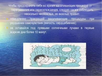 Чтобы предохранить себя во время закаливающих процедур от перегревания или пе...