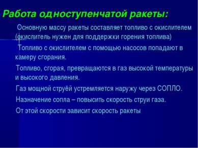 Работа одноступенчатой ракеты: Основную массу ракеты составляет топливо с оки...
