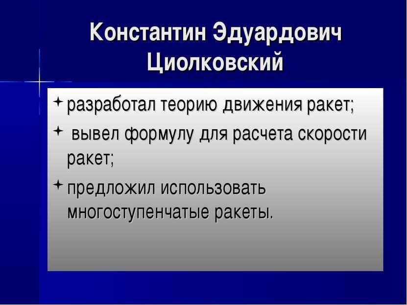 Константин Эдуардович Циолковский разработал теорию движения ракет; вывел фор...