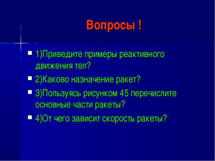 Вопросы ! 1)Приведите примеры реактивного движения тел? 2)Каково назначение р...