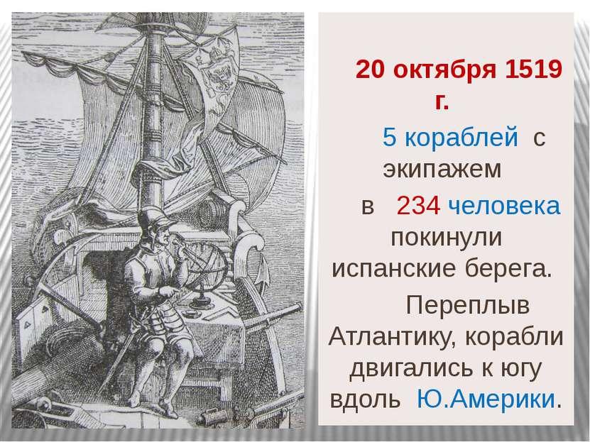 20 октября 1519 г. 5 кораблей с экипажем в 234 человека покинули испанские бе...