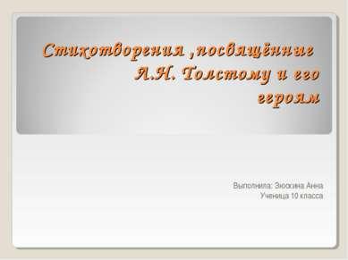 Стихотворения ,посвящённые Л.Н. Толстому и его героям Выполнила: Зюскина Анна...