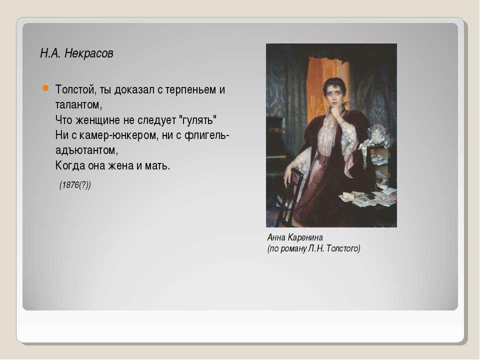 Н.А. Некрасов Толстой, ты доказал с терпеньем и талантом, Что женщине не след...