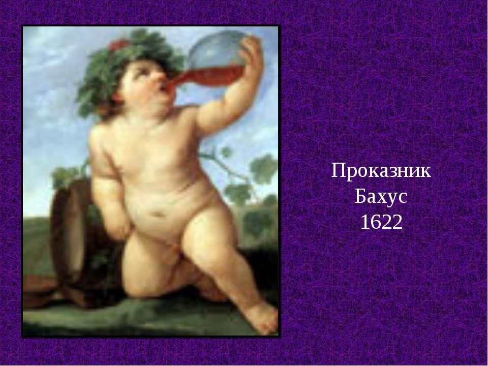 Проказник Бахус 1622