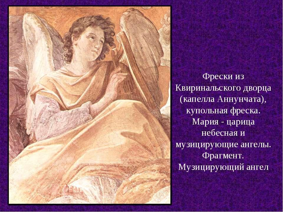 Фрески из Квиринальского дворца (капелла Аннунчата), купольная фреска. Мария ...