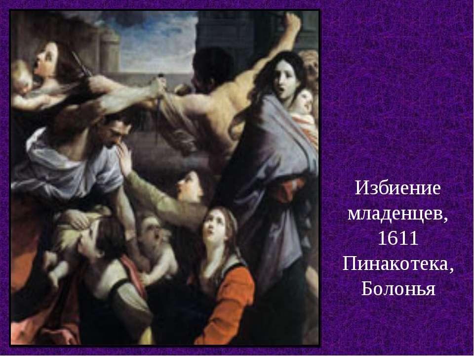 Избиение младенцев, 1611 Пинакотека, Болонья