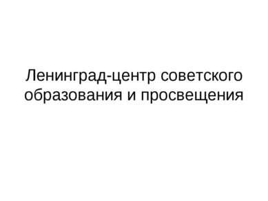 Ленинград-центр советского образования и просвещения