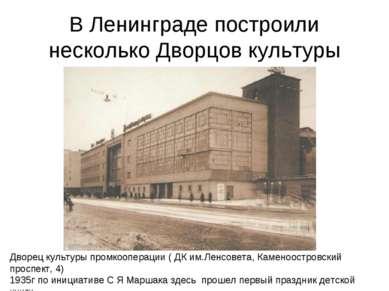 В Ленинграде построили несколько Дворцов культуры Дворец культуры промкоопера...